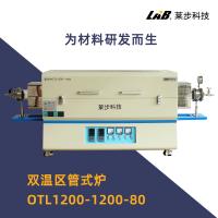 OTL1200-1200 双温区管式炉